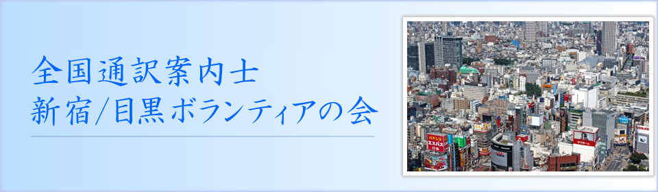 通訳案内士新宿目黒main1
