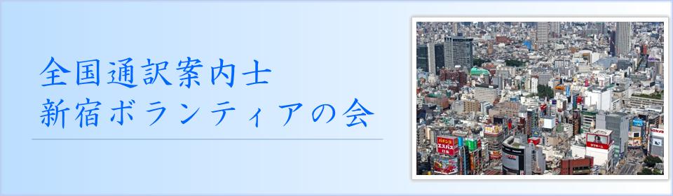 通訳案内士新宿main1