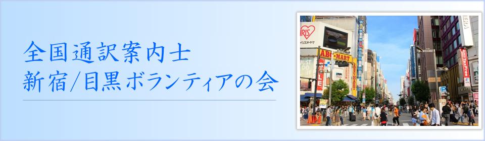 通訳案内士新宿目黒main2