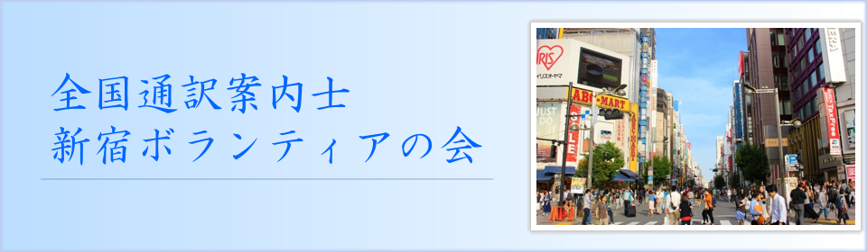 通訳案内士新宿main2