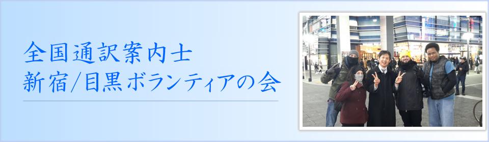 通訳案内士新宿目黒main3