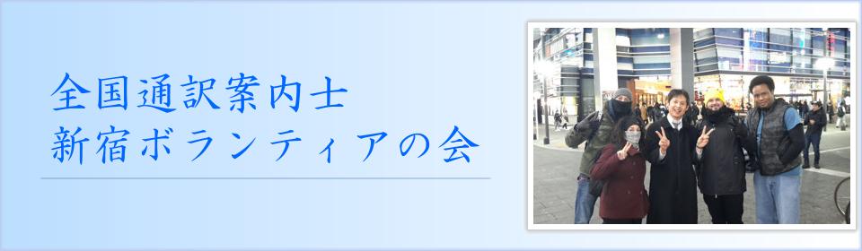 通訳案内士新宿main3