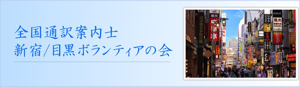 通訳案内士新宿目黒main4