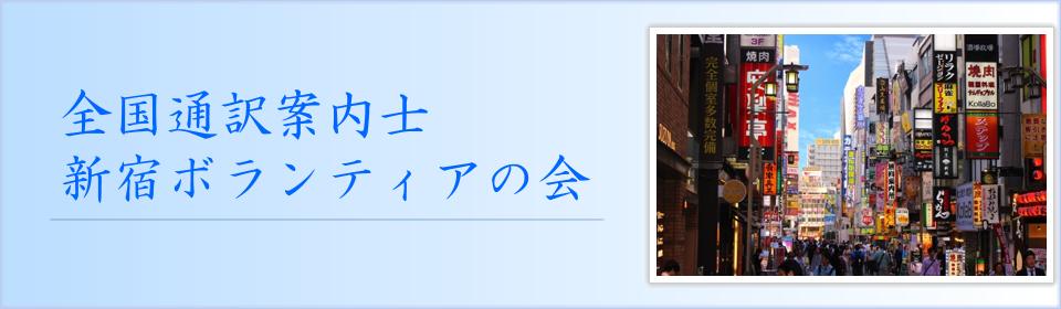 通訳案内士新宿main4