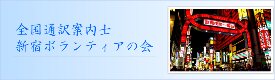 通訳案内士新宿main5
