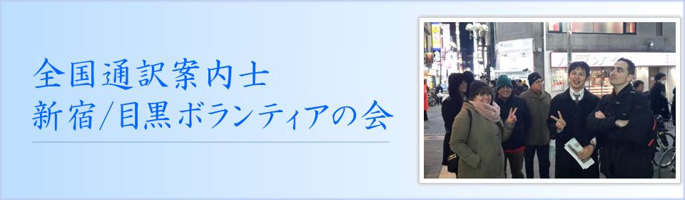 通訳案内士新宿目黒main6