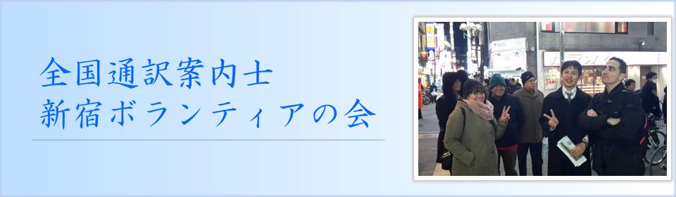 通訳案内士新宿main6